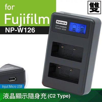 @佳鑫相機@(全新)佳美能Kamera 液晶雙槽USB充電器(電量顯示) 適Fuji富士NP-W126/W126S電池