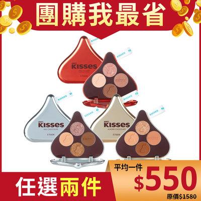ETUDE x HERSHEY'S KISSES 玩轉色彩四色眼彩盤 (三色可選)【SP嚴選家】