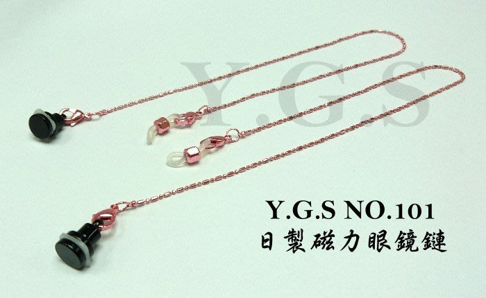 Y.G.S~精品五金系列~ NO.101日製磁力眼鏡鏈/日本進口 (含稅)
