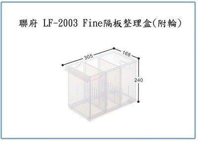 呈議)聯府 LF2003 LF-2003 Fine隔板整理盒(附輪) 收納盒