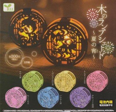 【奇蹟@蛋】YELL(轉蛋) 日式小木燈-夏日黄昏篇 全6種整套販售  NO:5815