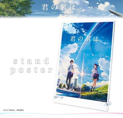 尼德斯Nydus 日本正版 你的名字 相框 立架 可立式 海報 君の名は 新海誠  約30cm 限定款