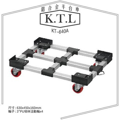 【勁媽媽】㍿ KT-640A《鋁合金平台車》平台車 耐重 耐衝擊 工具車 載貨車 小烏龜
