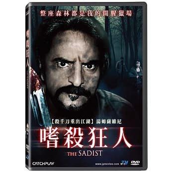 合友唱片 面交 自取 嗜殺狂人 DVD The Sadist