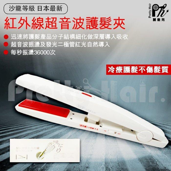 【免運可刷卡】 【贈沙龍護髮素】 沙龍等級 日本最新 紅外線超音波離子夾 紅外線超音波護髮夾(導入儀)/導入夾 護髮機