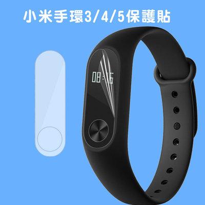 (2入)小米手環5/6保護貼膜小米手環保護貼 高清透明膜 防刮膜 小米手環3 小米手環4 小米手環5