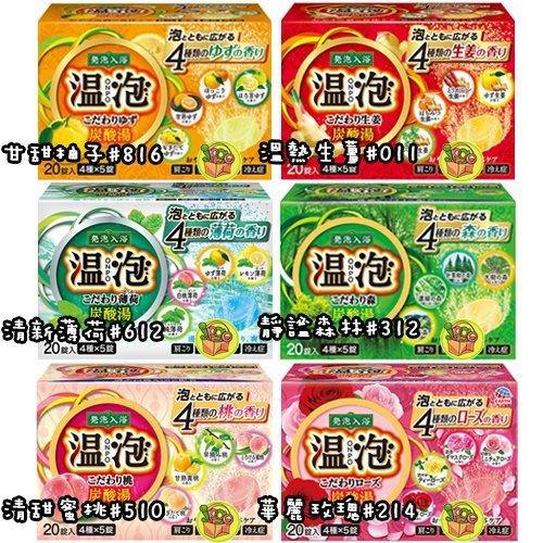 【JPGO】超取最多四盒~日本進口 地球製藥 ONPO 溫泡碳酸溫泉入浴劑 20錠~多款