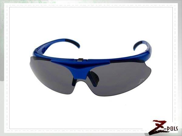 【視鼎Z-POLS三代進化式可掀 】強化型烤漆質感藍多功能抗UV頂級運動眼鏡,加贈偏光鏡!