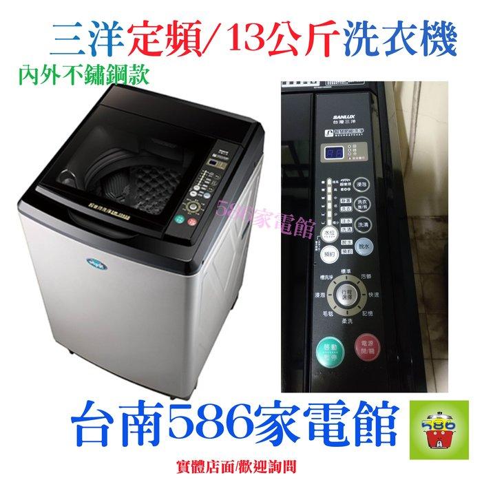 全省免運費!!《586家電館》SANLUX台灣三洋單槽洗衣機13KG【SW-13AS6】內外不鏽鋼.台灣製造