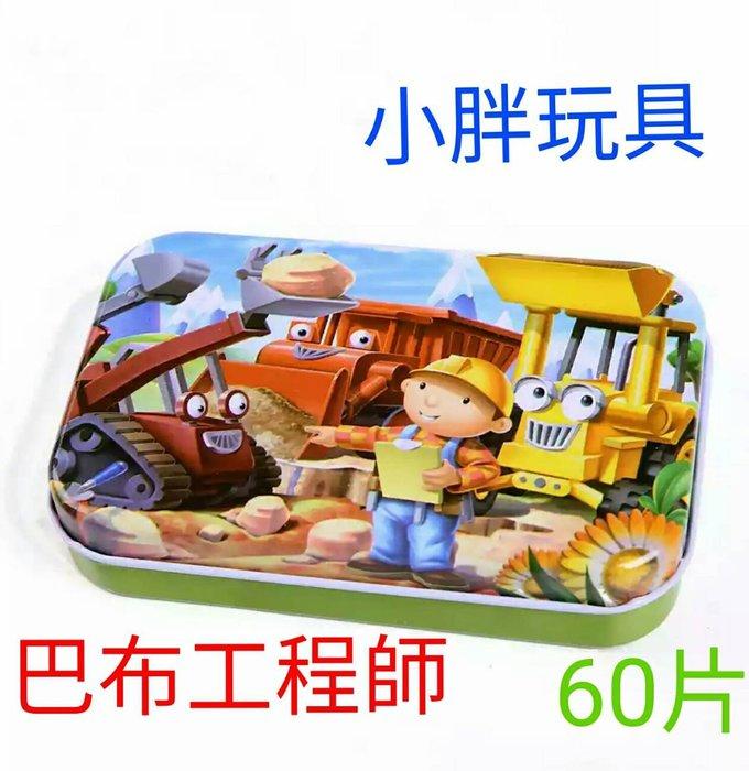 兒童益智木質拚圖版 巴不工程師 精品鐵盒裝 60片 買2盒送粉紅豬小妹 貼紙