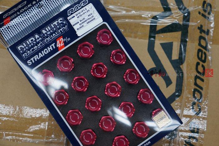 RAYS DURA-NUTS 杜拉鋁合金 防盜螺帽組 杜拉鋁螺姆 陽極紅 1.5/1.25規格 / 制動改