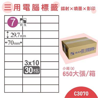 量販一小箱【鶴屋】電腦標籤紙 白色 C3070 30格 650大張/小箱 三用標籤 影印/雷射/噴墨 貼紙 標示 信件
