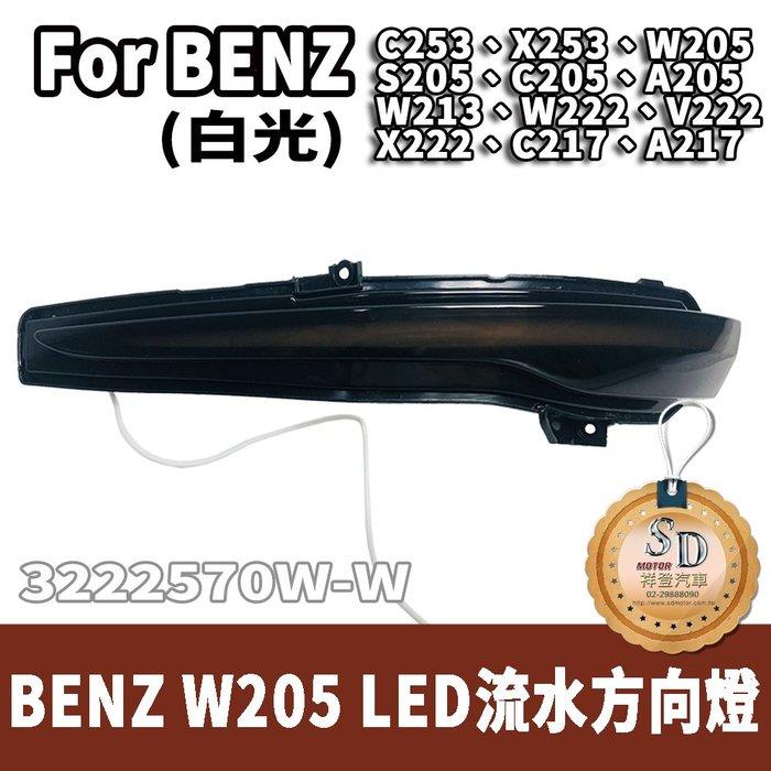 【SD祥登汽車】 For BENZ W205 後視鏡蓋 LED流水方向燈 白光 GLC W253 W213 W222