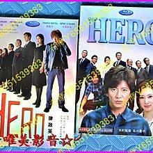 日劇現貨《HERO 律政英雄1-2部 TV+電影版+特別篇》木村拓哉/松隆子/阿部寬(全新盒裝D9版6DVD