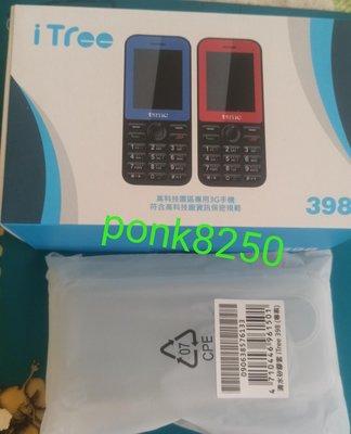 tsmc廠商無塵室Fab專用手機(簡配+清水套)買手機送韓國螢幕保護貼