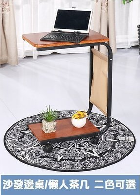 《快易傢》NB-05WA沙發邊桌 NB桌 懶人茶几 紅胡桃/淺木紋二色可選