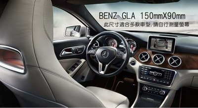 *Phone寶*BENZ GLA GLC200 B180 汽車螢幕鋼化玻璃貼 7吋方形螢幕 保護貼 2.5D導角