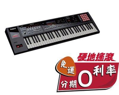 【硬地搖滾】全館免運!分期零利率!ROLAND FA-06 合成器 最新最屌音色庫