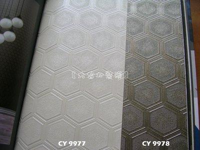 【大台北裝潢】CY國產現貨壁紙* SPIRAL 現代幾何 蜂巢 六邊形(2色) 每支580元