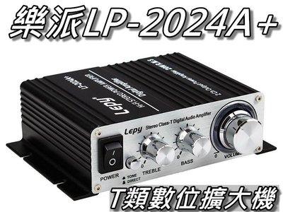 樂派LP-2024A+ T類擴大機/T-AMP TA2024+ 雙聲道20WX2 亞馬遜熱賣 桃園《蝦米小鋪》