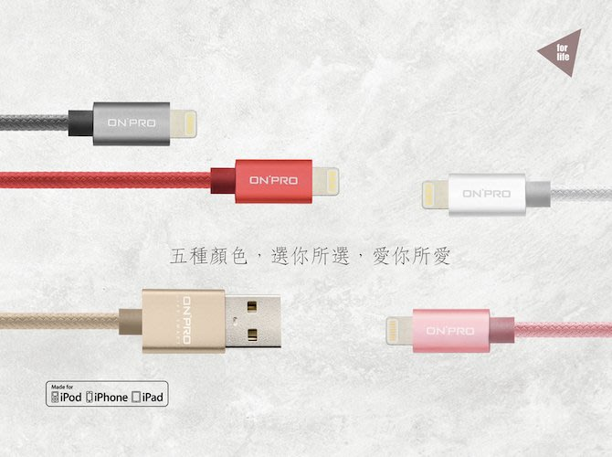 ONPRO UC-MFIM 金屬質感編織線 iPhone Lightning 1M 充電傳輸線 台中 誠選良品