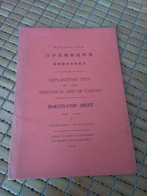 不二書店 白沙屯圖幅說明書 臺灣總督府殖產局 1934年