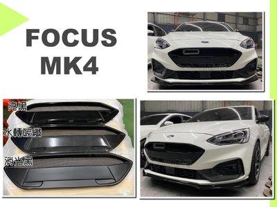 小亞車燈*全新 福特 FOCUS MK4 ST LINE 保桿用 類MD水箱罩 亮黑 消光黑 賣場