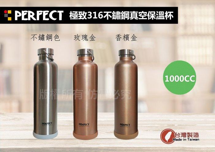 [促銷兩支免運]台灣製~理想牌 PERFECT 316極致不鏽鋼真空保溫瓶/單車壺1000cc/露營,罐,野餐,壺