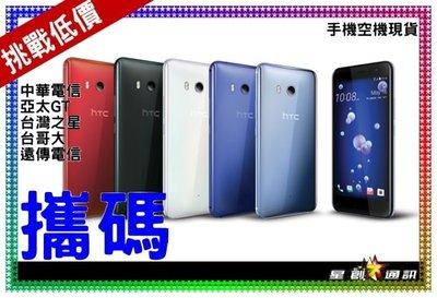 ☆星創通訊☆ 宏達電 HTC U11 64G新申辦、攜碼、移轉 台灣大哥大 4G吃到飽 月付999(30)免預繳