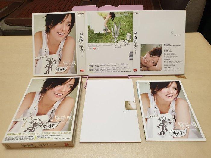 梁詠琪 順時針精選2CD+VCD 豐華唱片2005 膽小鬼 魔幻季節 向左走向右走 花火 中意他