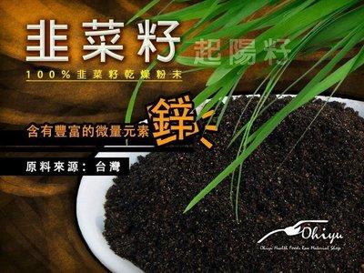 """優海鷗 """"韭菜子"""" (600G) 起陽籽 韭菜籽 另有精胺酸 牛磺酸 離氨酸 馬卡萃取 紅景天萃取"""