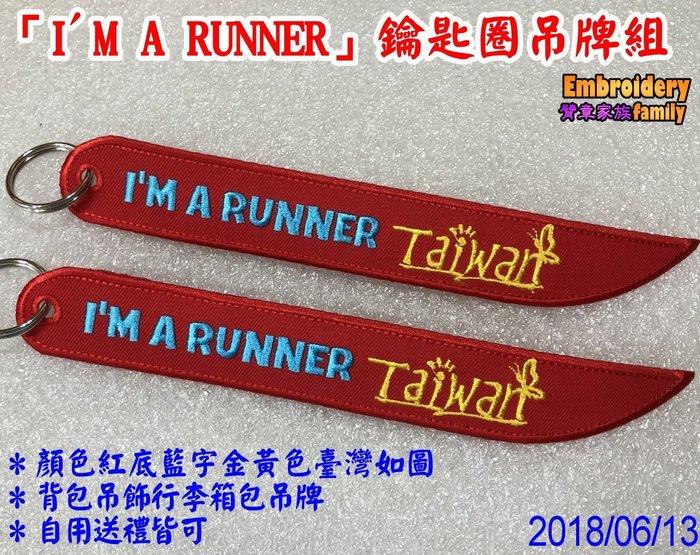 電腦背包 行李包 行李箱配件 鑰匙圈組 I am a runner我是跑者x4個(非客製)(單面刺繡)