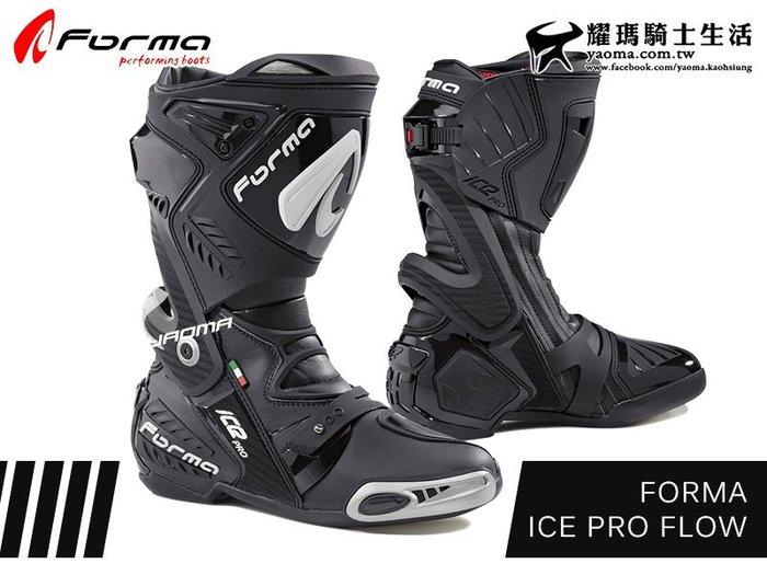 FORMA ICE PRO 黑色 白色 龍骨車靴 賽車靴 長靴 透氣 打檔塊 金屬滑塊 『耀瑪騎士生活機車部品』