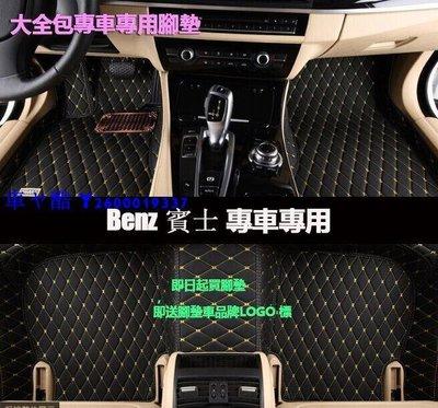 汽車腳踏墊Benz 新賓士W210 W230新11 W212 W638 W168 SMART 賓士腳墊/汽車踏墊CS012