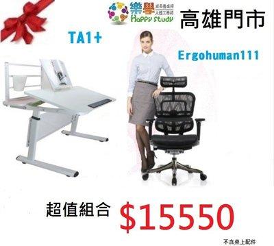 【超值組合】樂學人體工學椅Ergohuman111+TA1機械升降桌椅組只要$15550元
