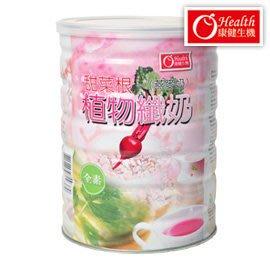 橡樹街3號 康健生機 甜菜根植物纖奶 800g/罐【A25021】
