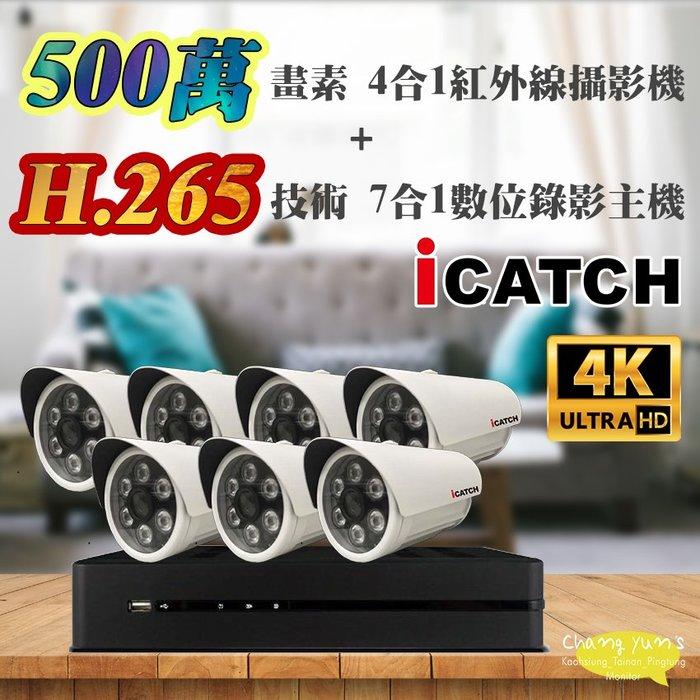 高雄/台南/屏東監視器 可取 套餐 H.265 8路主機 監視器主機+500萬400萬畫素 管型紅外線攝影機*7