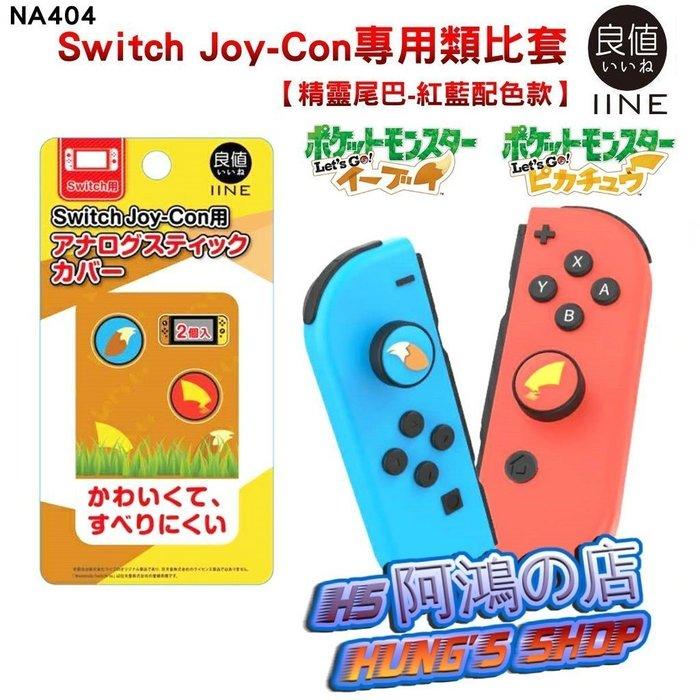 阿鴻の店-【全新現貨】任天堂 Switch 良值 NS 皮卡丘 伊布 尾巴 Joy-Con 類比套 蘑菇套[NA404]