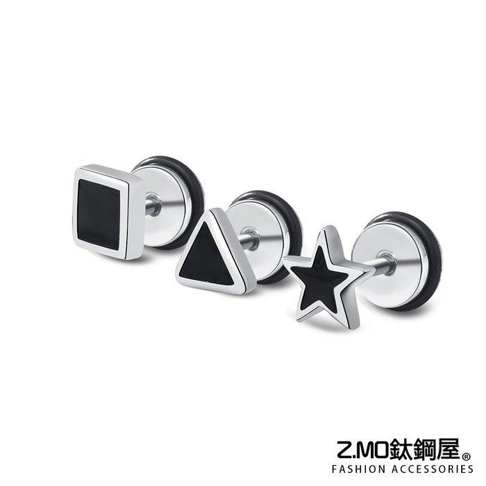中性幾何造型耳環 帥氣個性風格 簡約設計 單個價【ECS100】Z.MO鈦鋼屋