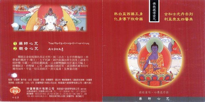 妙蓮華 CK-6911 佛教藏傳密咒系列-梵唱藥師心咒