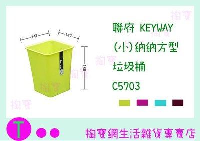 聯府 KEYWAY (小)納納方型垃圾桶 C5703 2色 收納桶/置物桶/整理桶 商品已含稅ㅏ掏寶ㅓ