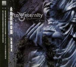 【馬雅音樂INTO ETERNITY 永劫回歸樂團 THE SCATTERING OF ASHE 灰飛湮滅CD,正版全新