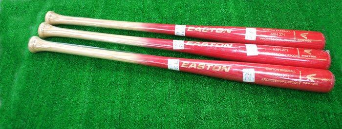 《星野球》EASTON 職業等級 棒球 白樺木 棒球棒