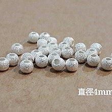 【玩石咖925純銀手創材料批發】925純銀 4mm 鑽砂銀珠 孔徑1.8mm 1顆/5$