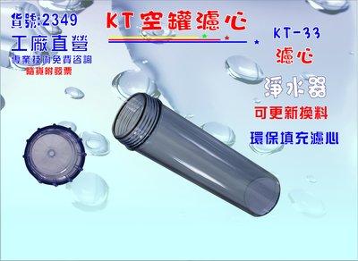 【巡航淨水】KT填充空罐濾心專用外殼透明外殼.淨水器.濾水器.純水機過濾器.貨號2349
