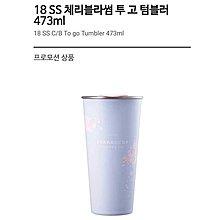 Starbucks Korea blossom tumbler 2018  韓國 櫻花杯 不銹鋼杯 保溫杯