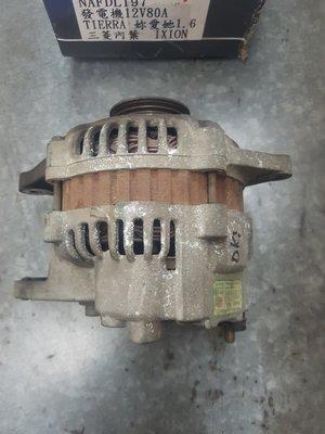~ 福特 Ford 鐵而瑞 Tierra 1.6 1.8 原廠發電機 LITIA 你愛她 你愛她 正廠發電機 士林電機製