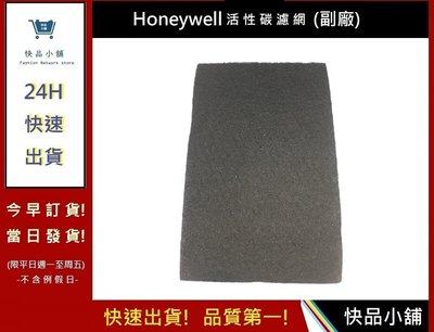 五片 HPA~100APTW活性碳濾網~快品小舖~ Honeywell 活性炭濾網 去除甲醛 消除異味