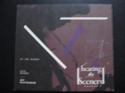 [真的好CD] Scene 6 誠品音樂合輯 爵士樂 Hearing the Scenery