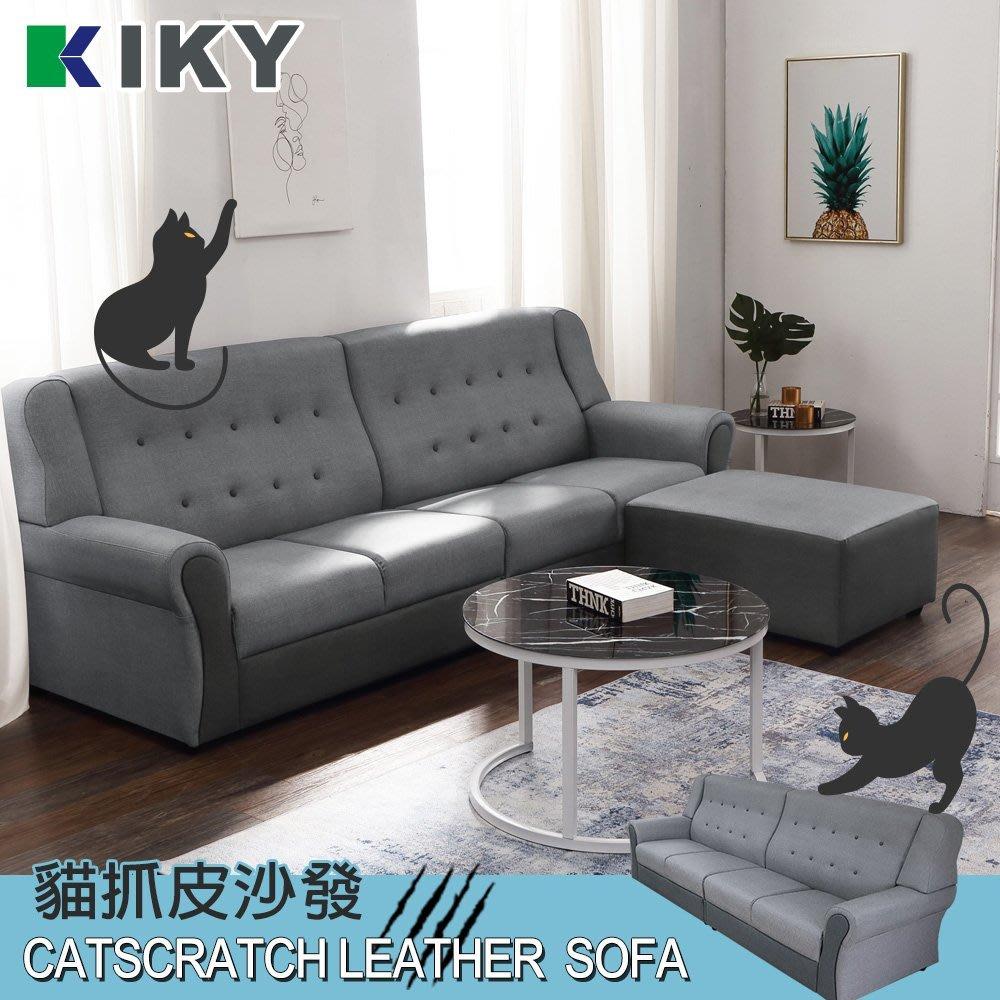 L型沙發│巴比諾 貓抓皮雙色2+2+腳椅 雙人沙發 四人沙發 KIKY